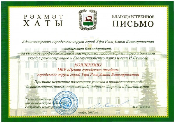 Благодарственное письмо Главы Администрации ГО г. Уфа РБ